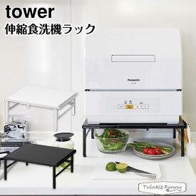 【正規販売店】タワー 伸縮食洗器ラック 5181 5182 ホワイト ブラック tower 山崎実業