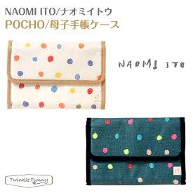 ナオミイトウ 母子手帳ケース naomi ito ジャバラ