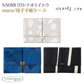 ナオミイトウ 母子手帳ケース ジャバラ mere naomi ito ママ用品