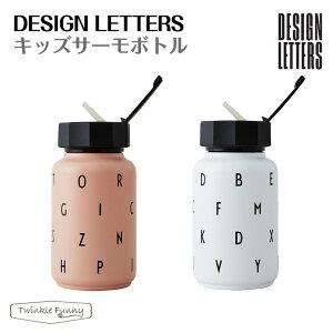 デザインレターズ キッズサーモボトル 330ml design letters