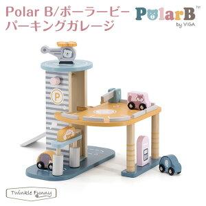 ポーラービー パーキングガレージ Polar B ベビー
