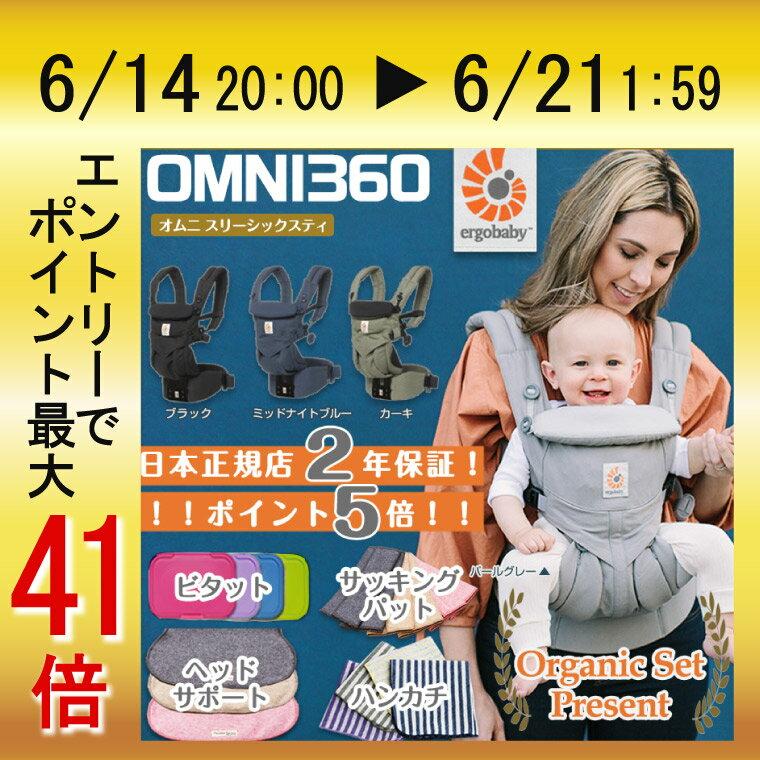 エルゴ 抱っこ紐 OMNI 360 オムニ スリーシックスティ 日本正規品 新生児対応 エルゴベビー ergobaby