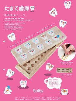 【Solbyソルビィ】桐箱乳歯ケース・たまて歯庫【乳歯入れ】【ポイント10倍】