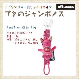 Pacifier holder / pig ジャンボノス