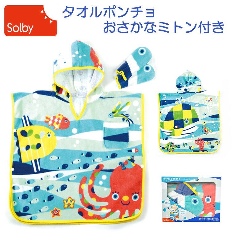 【ソルビィ solby】タオルポンチョ(おさかなミトン付き)【バスタオル】【あす楽】