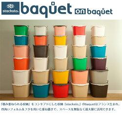 【スタックストーstacksto】バケットbaquet:Lサイズ/40L【あす楽】【HLS_DU】