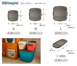 【スタックストーstacksto】バケットbaquet:Sサイズ