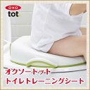 【OXO オクソー】トイレトレーニングシート【あす楽】