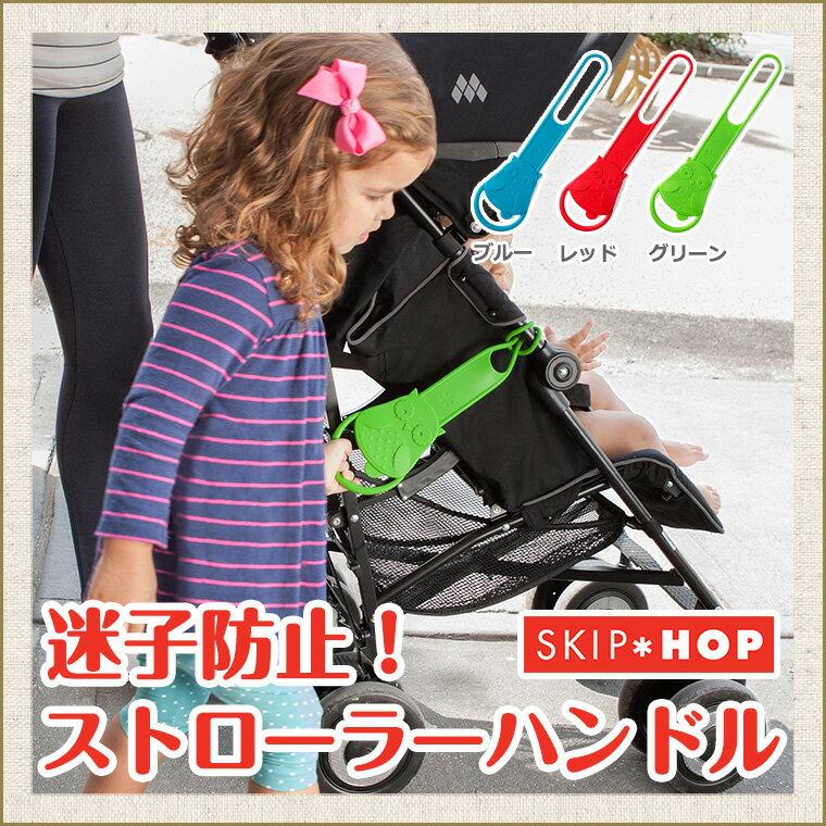 【スキップホップ SKIPHOP】ストローラーハンドル