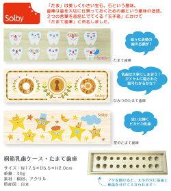 【ソルビィ】桐箱乳歯ケース・たまて歯庫【あす楽】
