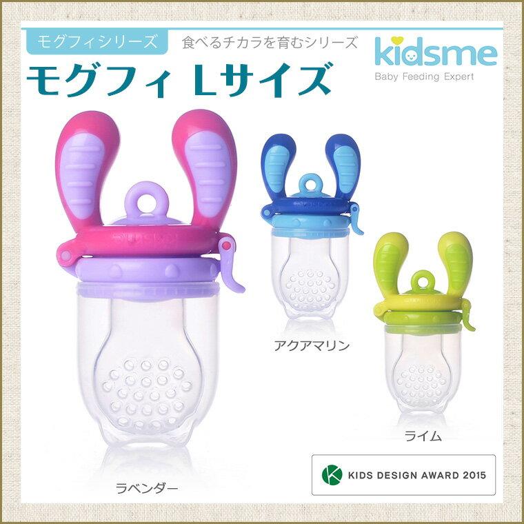 【キッズミー kidsme】モグフィ/Lサイズ 離乳食用おしゃぶり
