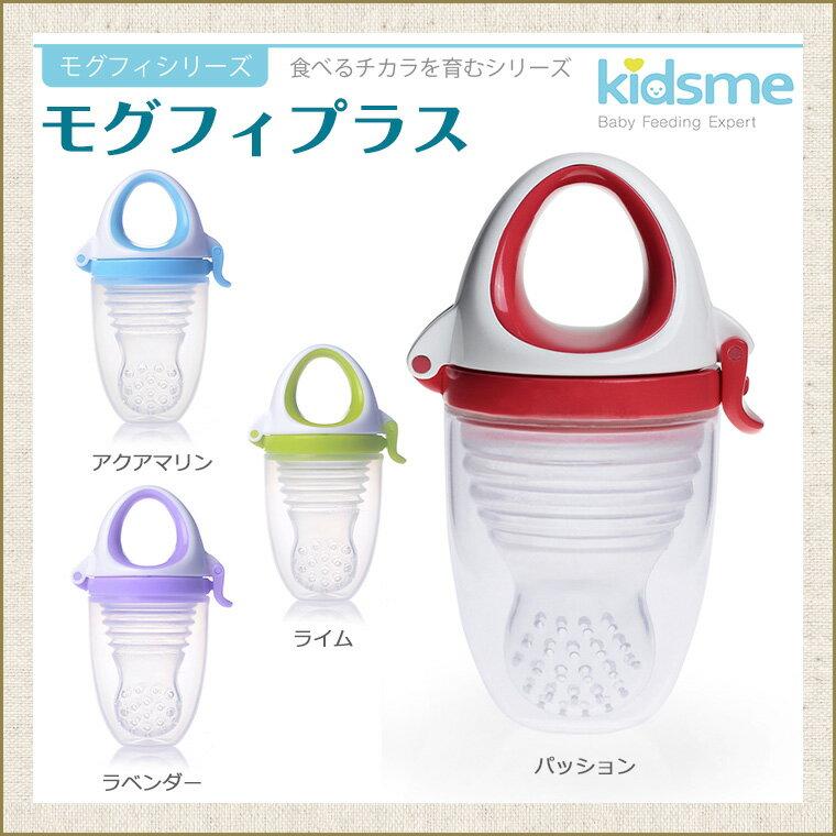 【キッズミー kidsme】モグフィプラス 離乳食用おしゃぶり