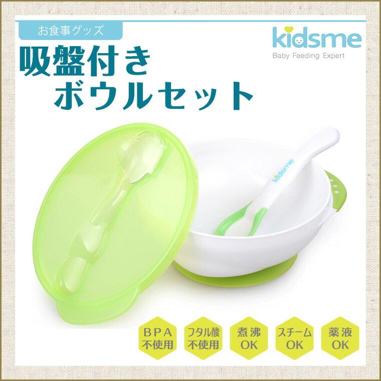 【キッズミー kidsme】吸盤付きボウルセット/あちちセンサースプーン付