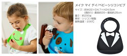 【メイクマイデイmakemyday】シリコンビブ/お食事エプロン【あす楽】