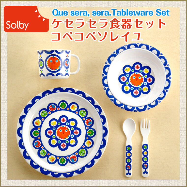 【ソルビィ Solby】ケセラセラ食器セット
