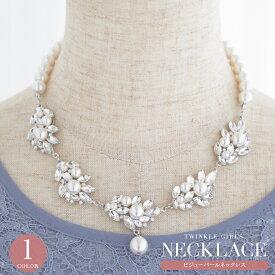 結婚式 ネックレス お呼ばれ アクセサリー セット可能 パーティー パール パールネックレス