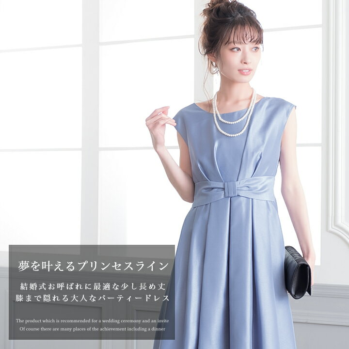 パーティードレス 結婚式 ワンピース ドレス Party Dress パーティードレス 袖あり 大きいサイズ シャンタン Aライン パニエ