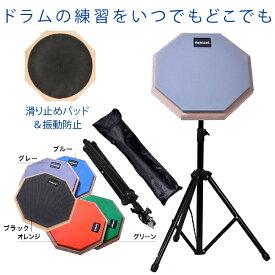 Asanasi アサナシ 静音 ドラム 練習 パッド トレーニングパッド 8インチ スタンド 収納袋 付き ラバー 製 高弾 ブラック グレー グリーン オレンジ ブルー ssk-034