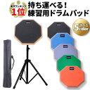 ドラム 練習 パッド 「楽天ランキング1位」 選べる5カラー 静音 練習用パッド トレーニングパッド ドラム セット 初心…