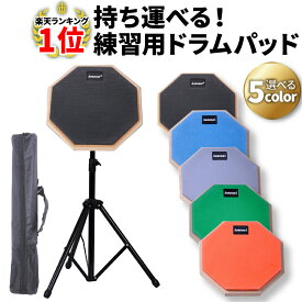 ドラム 練習 パッド 「楽天ランキング1位」 選べる5カラー 静音 練習用パッド トレーニングパッド ドラム セット 初心者 Asanasi アサナシ 8インチ スタンド 収納袋 付き ラバー 製 高弾 ブラック グレー グリーン オレンジ ブルー ssk-034