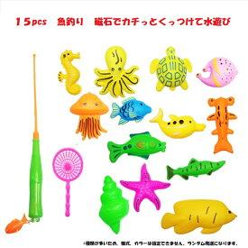 【再入荷】【15pcs】磁石でカチっとくっつけて、お風呂遊び プール遊び 水遊び 玩具 おもちゃ さかな釣り 魚釣り  プレゼント 子供 こどもの日 誕生日 クリスマス