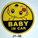 【ヤマトメール便(DM便)送料無料】セーフティー反射サイン BABY IN CAR ウインドウステッカー