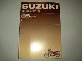 GS400シリーズ 整備書サービスマニュアル