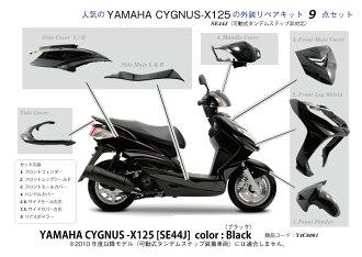 供預訂3/17左右發貨修理使用的雅馬哈CYGNUS-X(西格納X)125 SE44J外裝9分安排(黑色)