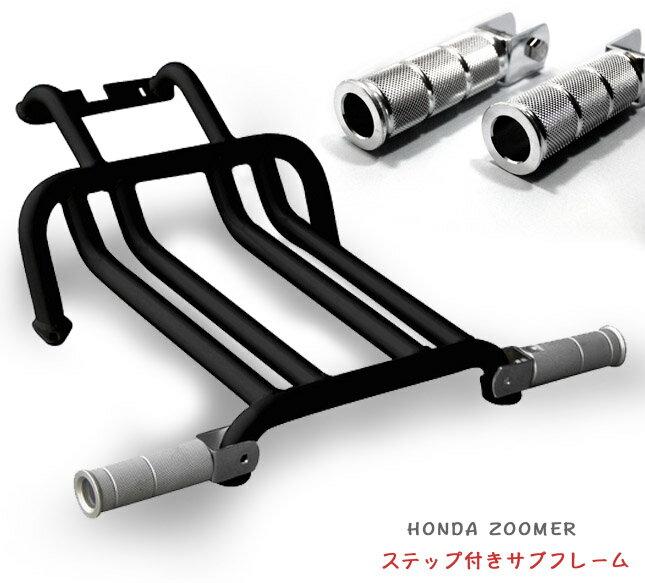 NCY製HONDA ZOOMER / Ruckus 用 ステップ付きサブフレーム(ブラック) ズーマー Ruckus / ラッカス ステップ ステップボード アルミステップ カスタム