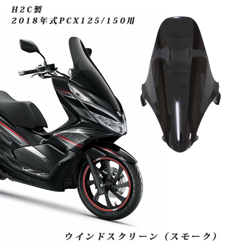 H2C製 2018年式 PCX125 PCX150用 ウインドスクリーン スモーク(PCX スクリーン ウィンドスクリーン ウィンドシールド シールド バイク バイクパーツ HONDA )