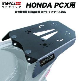 予約8/17頃出荷 送料無料 R-SPACE HONDA PCX用 リアキャリア 最大積載量15kg 各社トップケース対応ホンダ リアキャリア トップケース HONDA PCX PCX125 JF81 JF56 JF84ハイブリット PCX150 KF30 KF18 CNC切断加工 ボルト 汎用 GIVI SHAD COOCASE ボックス R-SPACE