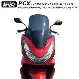 送料無料 TWR製 PCX(JK05)/PCX160(KF47)用ウインドロングシールド/ウインドロングスクリーン(スモーク) PCX21M PCXe:HEV対応 改造 風除け ツーリング バイクパーツ かっこいい