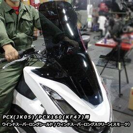 送料無料 PCX(JK05)/PCX160(KF47)用ウインドスーパーロングシールド/ウインドスーパーロングスクリーン(スモーク) PCX21M PCXe:HEV対応 改造 風除け ツーリング バイクパーツ かっこいい