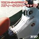 TWR製 スーパーカブC125 専用 スティール ベトナムキャリア / センターキャリア送料無料 TWR製 スーパーカブC125 専用…