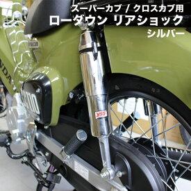 YSS製 スーパーカブ / クロスカブ用 ローダウン リアショック(シルバー) 外装カスタム バイク用 簡単装着アクセ 二輪 ツーリング ソロツーリング キャンプツーリング バイクツーリング キャンピング JA10 JA45 JA10 JA44