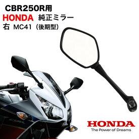 予約6/25頃出荷 送料無料 CBR250R用 (MC41) HONDA純正ミラーASSY(右) 後期型 ホンダ バックミラー 純正 MC41