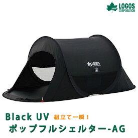 LOGOS Black UV ポップフルシェルター-AG サンシェード 日陰 テント ロゴス サンシェード テント 日除け ロゴス シェルター ロゴス テント サンシェード 窓 サンシェード ロゴス サンシェード コンパクト サンシェード アウトドア サンシェード 黒 簡単 組立て UVカット