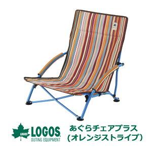 LOGOS あぐらチェアプラス(オレンジストライプ)アウトドアチェア 椅子 折りたたみ キャンプツーリング ソロキャンプ ソロキャン キャンプ チェア ソロキャンプ