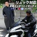 送料無料 レインコート ポンチョ レインポンチョ プルオーバー 自転車 安全 ハイポンチョ レディース メンズ リュック…