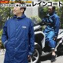 送料無料 エントラント レインコート(全2色)男女兼用 高機能 防水 撥水 軽量 レインウェア 自転車 バイク レインス…