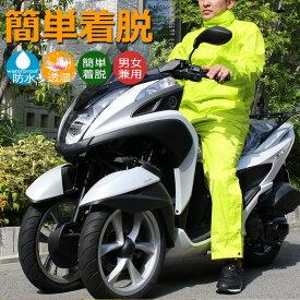 送料無料 レインウェア 防水 透湿 アウトドア 軽量 上下セット 裾ファスナー仕様 スタイリッシュな多機能レインスーツ(シトラスイエロー・S/M/L/LL/3L)レインウェア 防水 透湿 アウトドア 軽量 レインコート レディース 自転車 バイク 原付 メンズ 上下 通学