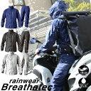 送料無料 ブリザテックレインウェアバイク オートバイ サイクリング レインコート レイン レインウェア レインパンツ …