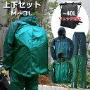 送料無料 LOGOS バックパック対応 メンズ レインスーツ アディ 上下セット (グリーン/ブルー) ★雨でもおしゃれは譲れ…