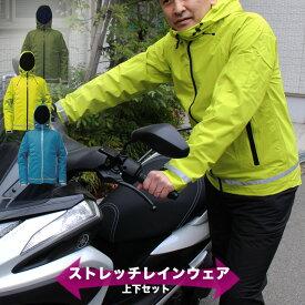 次世代レインウェア上下セット ストレッチ レインウェア 上下 メンズ バイクレインウェア バイク オートバイ レインスーツ 上下セット メンズ 通勤 通学 梅雨 雨具 雨ガッパ レインコート 防水