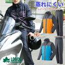 送料無料 LOGOS 男性用 レインスーツ 上下セット(全3色) メンズレインウェア/メンズレインスーツ/メンズ レインウェア…