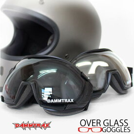 送料無料 ダムトラックス オーバーグラスゴーグル (クリア/ライトスモーク)DAMMTRAX BLASTER OVER GLASS GOGGLES UVカット フルフェイスヘルメット ジェットヘルメット ハーフヘルメット バイクヘルメット シールド ブラスター BLASTER
