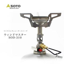 送料無料 SOTO ソト マイクロレギュレーターストーブ ウインドマスター SOD-310新富士バーナー ストーブ マイクロレギュレーター ガス シングル シングルバーナー キャンプ アウトドア ツーリング ソロツーリング 調理 バーベキュー