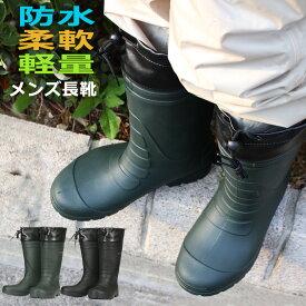 メンズ長靴 メンズ 防水メンズ レイン シューズ メンズ レイン ブーツ レインブーツ 長靴 メンズ メンズ長靴 ワークブーツ メンズ 柔軟性 軽量 軽い ガーデニング 農作業 アウトドア キャンプ キャンピング 釣り 雪 除雪