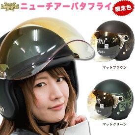 [クーポン使用可] レディースヘルメット ニューチアーバタフライ (マットグリーン・マットブラウン) 当社オリジナル色 ダムトラックス シールド付き ヘルメット バイク ジェット ヘルメット おしゃれ