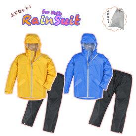 子供 レインコート レインコート カッパ 子ども服 子供 通学 通園 カッパ 雨 レインコート 子供 自転車 雨具 キッズ コート こども レインコート 男の子 女の子 レインウェア上下